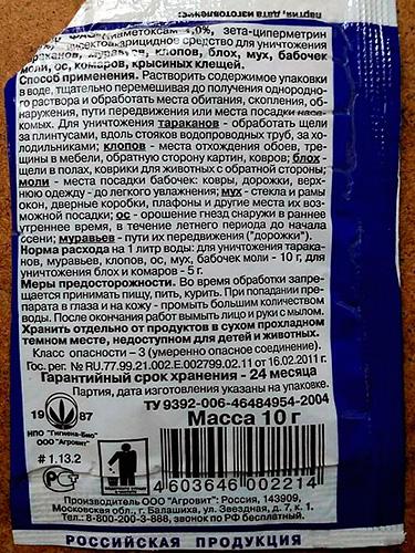 Instrucciones para usar el polvo Super Fas para casos de matanza de cucarachas, chinches, moscas y otros insectos.